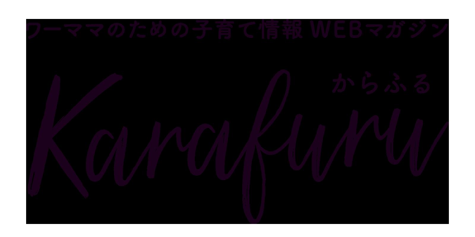 ワーママのための子育て情報 WEBマガジン Karafuruからふる