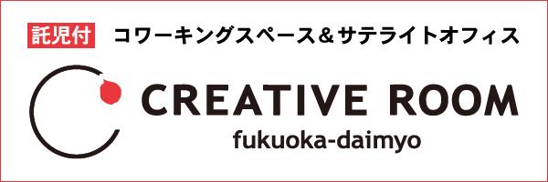 CREATIVE ROOM(コワーキングスペース&サテライトオフィス)
