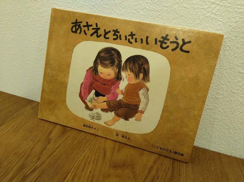兄弟・姉妹を持つお子様&ママパパにおすすめ!時代を越えて愛される思い出の絵本「あさえとちいさいいもうと」