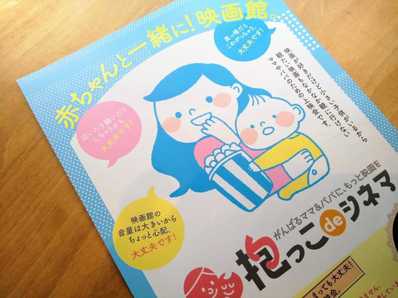 赤ちゃん連れのママ・パパが映画館を楽しめる!福岡・キャナルシティ博多のユナイテッドシネマ「抱っこdeシネマ」